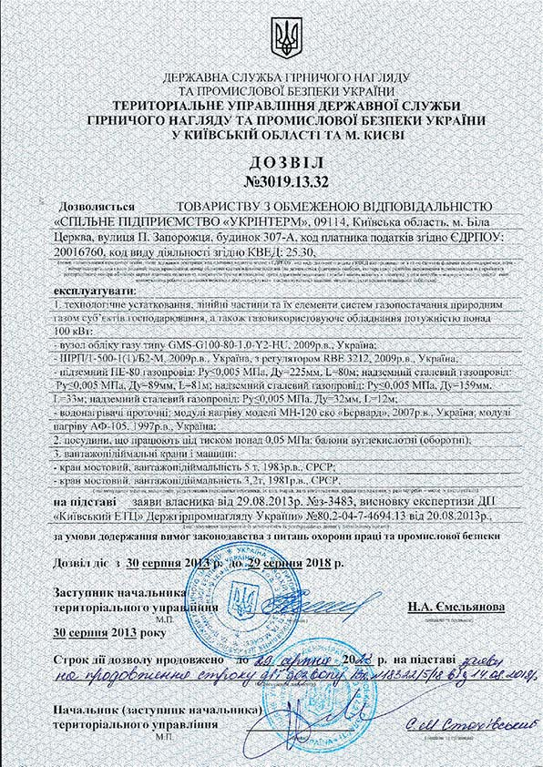 Gas equipment operating licence