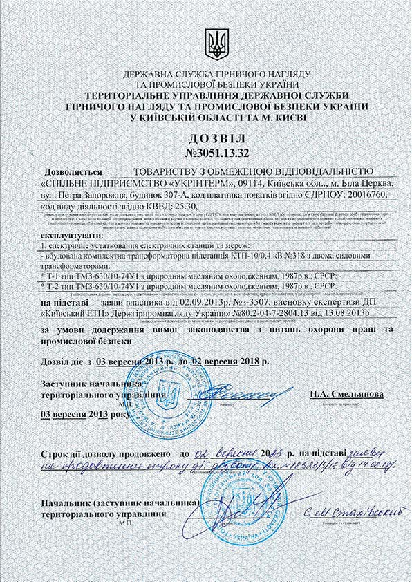 Electric equipment operating licence